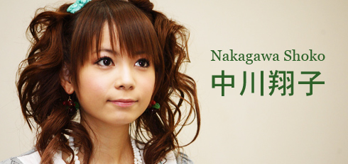 Nakagawa Shoko