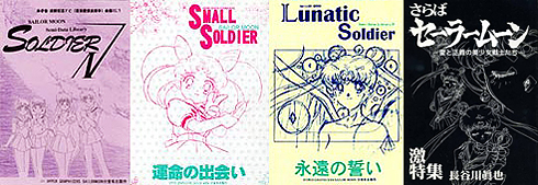 Sailor Moon Animation Books
